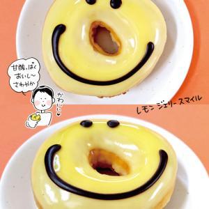 【期間限定】クリスピー・クリーム・ドーナツ「レモン ジェリー スマイル」【かわいくて、さわやか】