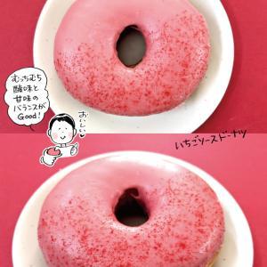 【期間限定】スターバックスコーヒー「いちごソースドーナツ」【酸味がいいね】