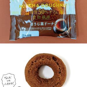 【袋ドーナツ】シルビア「糖質50%オフ&食物繊維入りほうじ茶ドーナツ」【小さい】