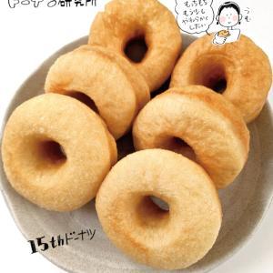 【溝呂木ドーナツ研究所】15thイーストドーナツ