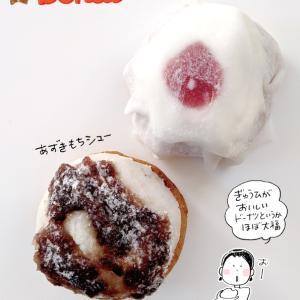 【期間限定】ミスタードーナツ「もちクリームドーナツコレクション」2種【いったい何を食べているのか】