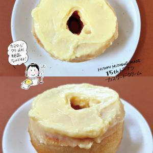 【自作ドーナツアレンジ】「15thドーナツ カスタードクリーム」【クリームが絶品】