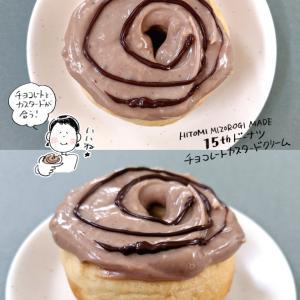 【自作ドーナツアレンジ】「15thドーナツ チョコレートカスタードクリーム」【クリームがビターでおいしい】