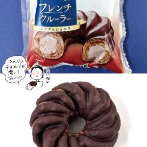 【袋ドーナツ】山崎製パン「フレンチクルーラー トリプルショコラ」【チョコレートが濃厚】