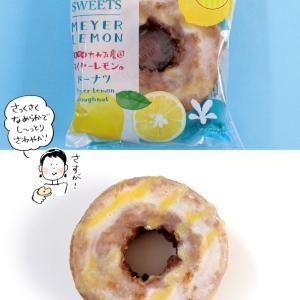 【コンビニドーナツ】ファミリーマート「三重県産マイヤーレモンのドーナツ」【サクサクさわやか】