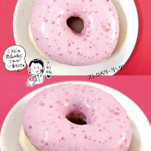 【定番商品】ミスタードーナツ「ストロベリーリング」【大大大好き】