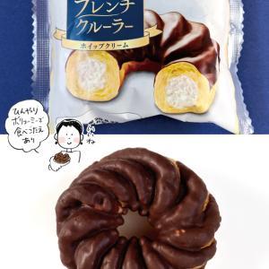 【袋ドーナツ】山崎製パン「フレンチクルーラー」【冷やして食べる】