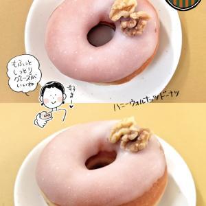 【定番商品】タリーズコーヒー「ハニーウォルナッツドーナツ」【グレーズがおいしい】