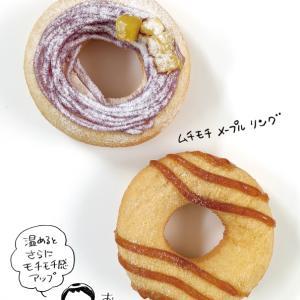 【期間限定】クリスピークリームドーナツ「ムチモチ ドーナツ」2種【新開発生地】