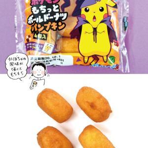 【袋ドーナツ】第一パン「ポケモンもちっとボールドーナツ パンプキン」【油が…】