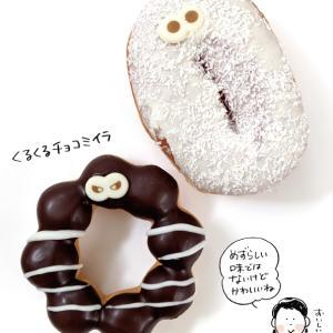 【期間限定】ミスタードーナツ「おうちdeMISDO HALLOWEEN」【毎年恒例】