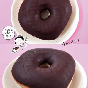 【定番商品】ミスタードーナツ「チョコリング」【2番めに好き】