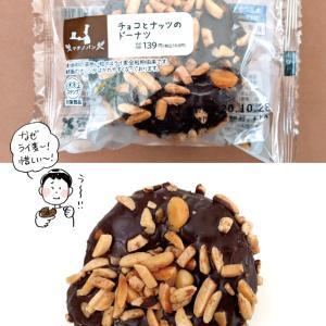 【コンビニドーナツ】ローソン「マチノパン チョコとナッツのドーナツ」【惜しい!】