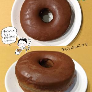 【期間限定】スターバックスコーヒー「キャラメルドーナツ」【温めてキャラメルとろっ!】