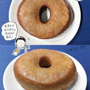 【レギュラー商品】スターバックスコーヒー「シュガードーナツ」【むぎゅむぎゅ】