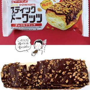【袋ドーナツ】山崎製パン「スティックドーワッツ チョコ&クランチ」【しっとりしてる】