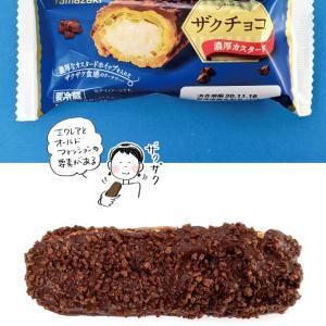 【袋ドーナツ】山崎製パン「ザクチョコ 濃厚カスタード」【冷やして食べる】