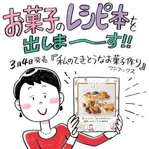 【重大発表!】お菓子のレシピ本を出します!