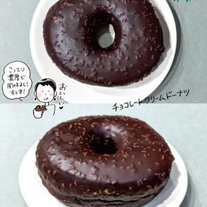 【季節限定】スターバックスコーヒー「チョコレートクリームドーナツ」【濃厚!】