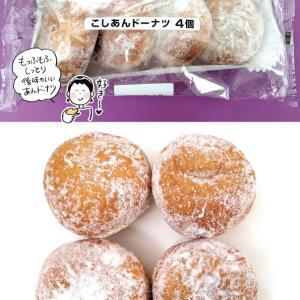 【袋ドーナツ】木村屋總本店「こしあんドーナツ」【もふっとしっとり】