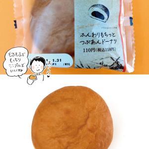 【コンビニドーナツ】ファミリーマート「ふんわりもちっとつぶあんドーナツ」【シンプルでおいしい】