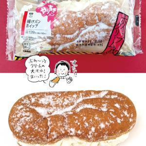 【コンビニドーナツ】ローソン「揚げパンホイップ」【クリームぶわわわ〜〜!】