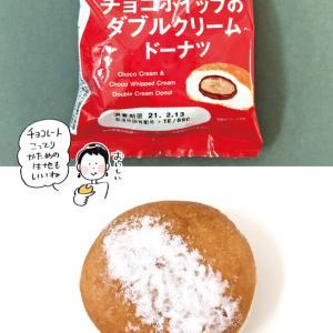 【袋ドーナツ】神戸屋「チョコクリームとチョコホイップのダブルクリームドーナツ」【個性的な生地】