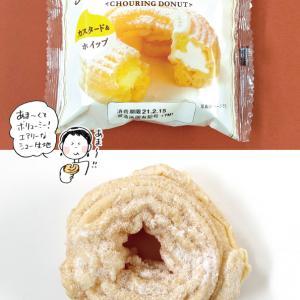 【袋ドーナツ】山崎製パン「シューリングドーナツ」【冷たいドーナツ】