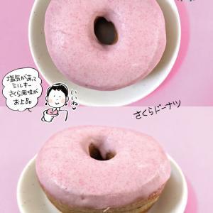 【季節限定】スターバックスコーヒー「さくらドーナツ」【お上品】