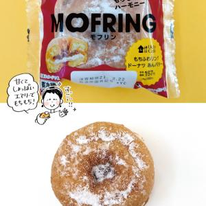 【コンビニドーナツ】ローソン「もちふわリングドーナツ あんバター」【甘くてしょっぱい絶品!】