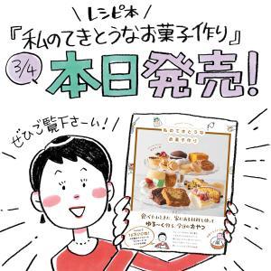 【本日発売!】初のレシピ本『私のてきとうなお菓子作り』