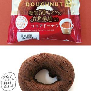 【袋ドーナツ】シルビア「糖質50%オフ&食物繊維入りココアドーナツ」【低カロリー】