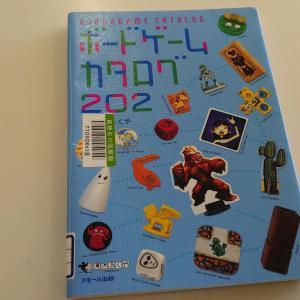 西尾市立図書館deボードゲームカタログ202