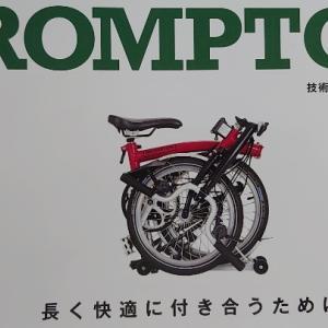 BROMPTONメンテナンスブックを手に入れました!