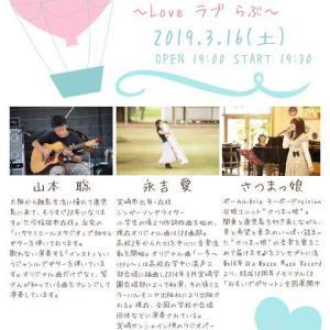 音らぶVol.15~ Love ラブ らぶ~