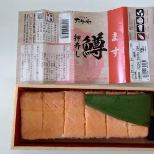 大船軒の鱒の押し寿司