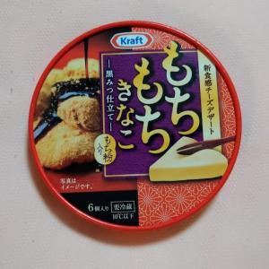 チーズ+もち粉!?