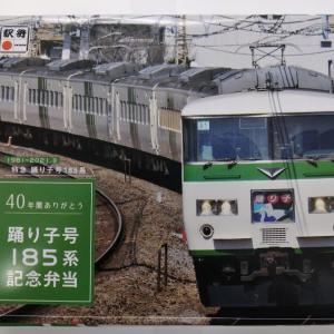 踊り子185系記念弁当