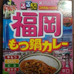 ハチ食品の蜂カレー&福岡もつ鍋カレー&キッチン飛騨の黒毛和牛ビーフカレー