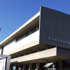 竹橋周辺~東京国立近代美術館から~①
