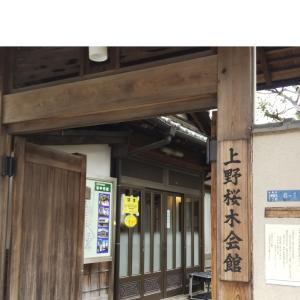 上野桜木町・谷中散策②2020.2