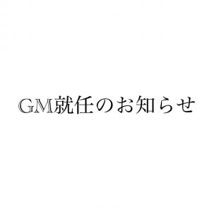 GM就任のお知らせ‼️