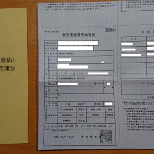 【多発性筋炎】受給者証がやっと届いたよぉ~!【間質性肺炎