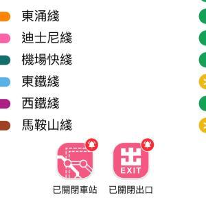 MTRアプリの新機能?《出口と駅の閉鎖情報》