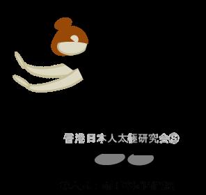 健身気功【八段錦】~六段錦(第六式)兩手攀足固腎腰
