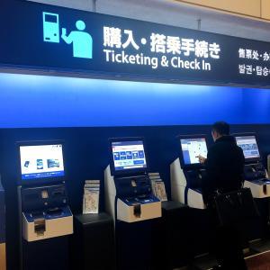 チェックなし?羽田〜伊丹片道¥8500〜の航空券