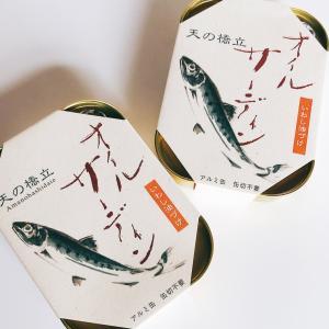 お取り寄せ商品の「天の橋立 オイルサーディン」を香港で