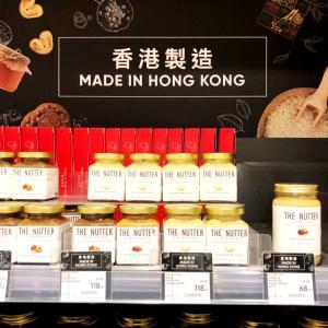 スーパーで買う「香港製 Made in HK」