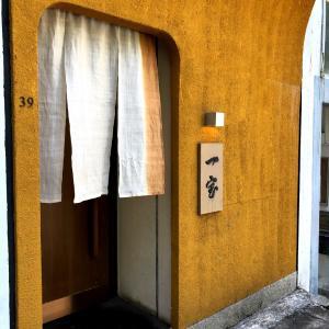 大阪の天ぷら料亭の味を香港で…《一宝 香港》