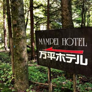 ジョン・レノン直伝のロイヤルミルクティ@万平ホテル